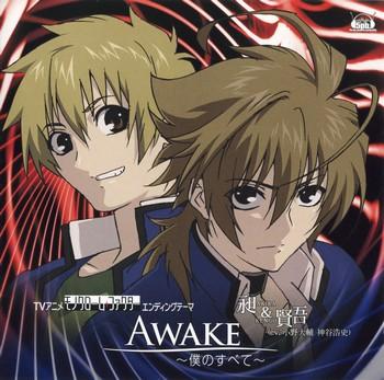 Awake ~Boku no Subete~ - Ending Song - Awake ~Boku no Subete~