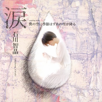 Namida - Insert Song - Namida