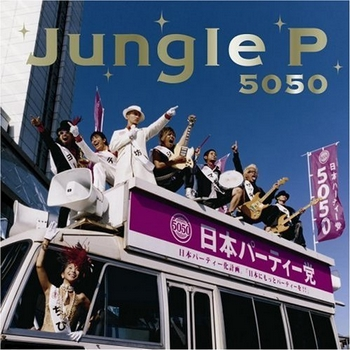 Jungle P - 9th Opening  song - Jungle P