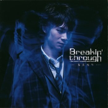 Breakin' Through - Opening Song - Breakin' Through