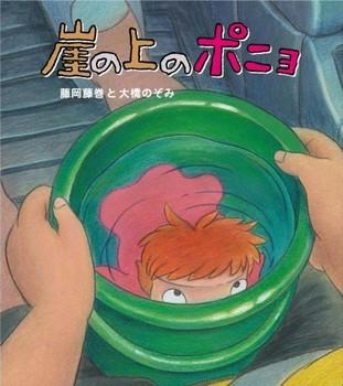 Gake no Ue no Ponyo - Ending Song - Gake no Ue no Ponyo