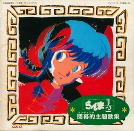 Lambada&9734;RANMA - 4th Ending theme - Lambada&9734;RANMA
