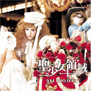 Seishoujo Ryouiki (Saintly Girl Territory) - Opening theme - Seishoujo Ryouiki