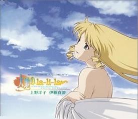 Daichi no la-li-la - Ending theme - Daichi no la-li-la