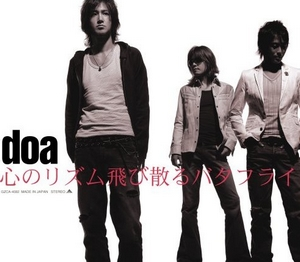 Kokoro no Rhythm Tobichiru Butterfly - 1st Ending theme - Kokoro no Rhythm Tobichiru Butterfly
