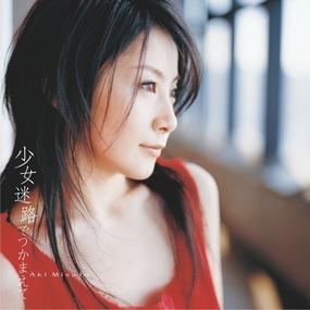 Shoujo Meiro de Tsukamaete - 1st opening - Shoujo Meiro de Tsukamaete