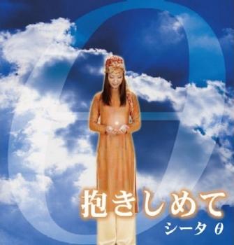 Dakishimete - 1st Ending Song - Dakishimete