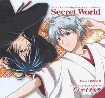 Secret World - Opening Song - Secret World