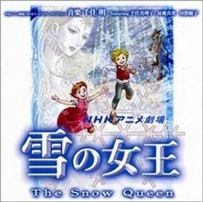 Snow Diamond - Opening  Song - Snow Diamond
