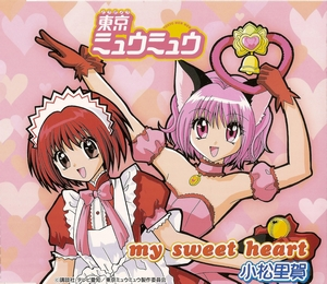 My Sweet Heart - Opening Song - My Sweet Heart