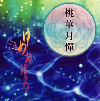 Yume Oboro - Opening Song - Yume Oboro