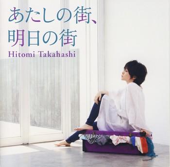 Atashi No Machi, Ashita No Machi - Opening Song - Atashi No Machi, Ashita No Machi