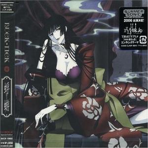 Kagerou - 2nd Ending Song - Kagerou