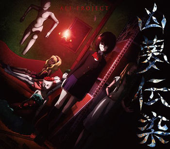 Kyoumu Densen - Opening Song - Kyoumu Densen